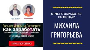 Отчет о заработке за июль месяц по методам Михаила Григорьева